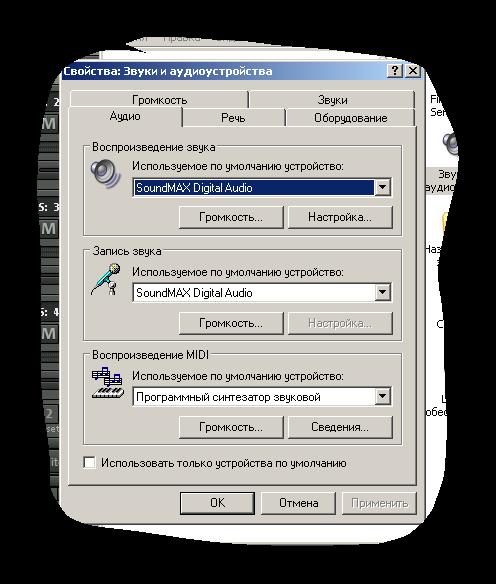 Nastroyka Zvuki i Audioustroystva WindowsXP