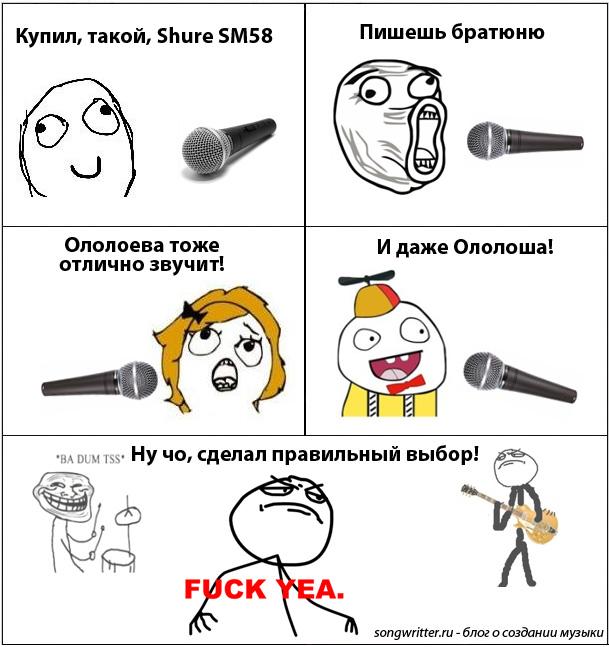 Как выбрать микрофон для